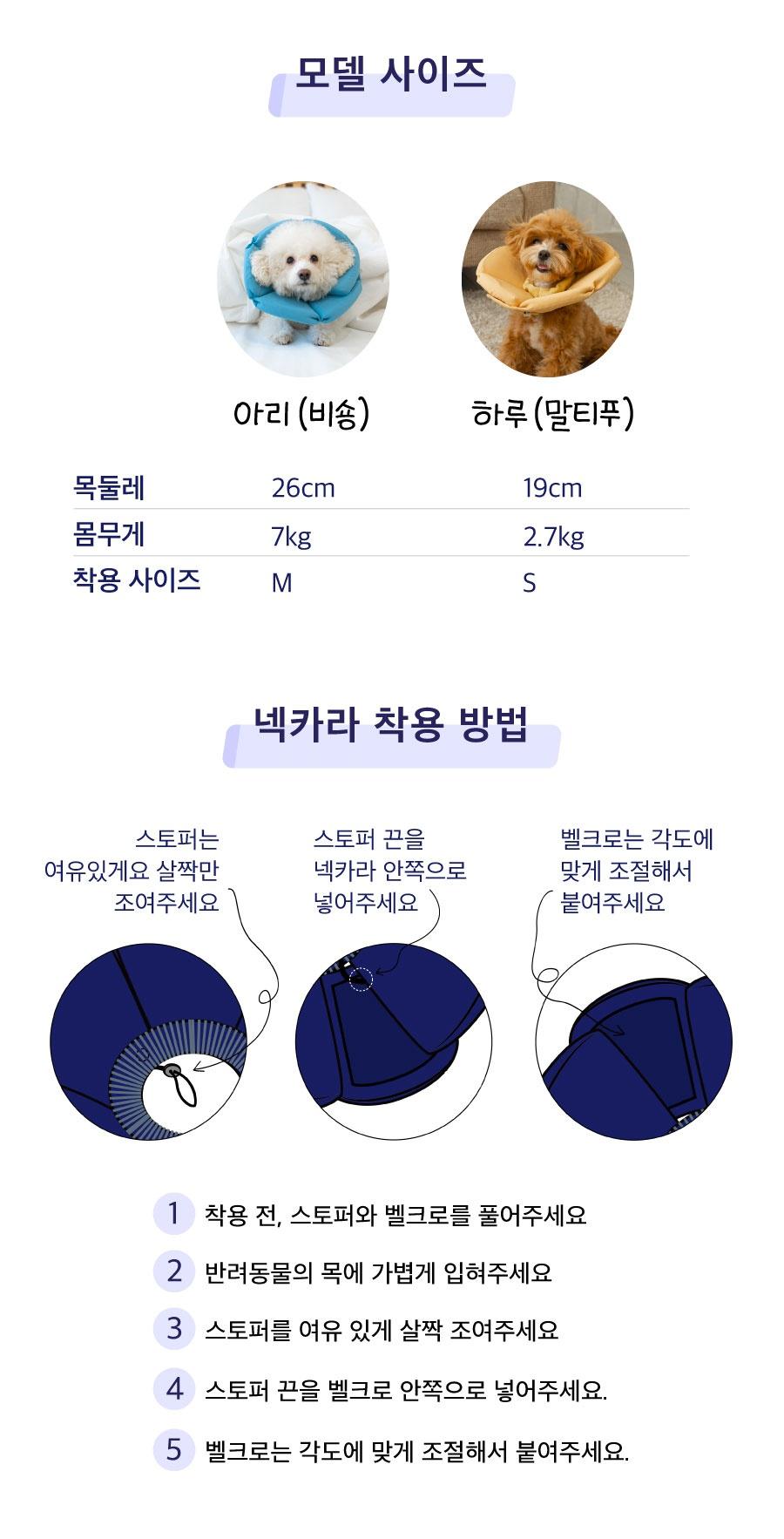 닥터설 각도조절 넥카라 (옐로우/블루/네이비)-상품이미지-22